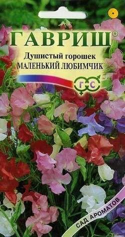 Горошек душистый Маленький любимчик 0,5 г серия Сад ароматов
