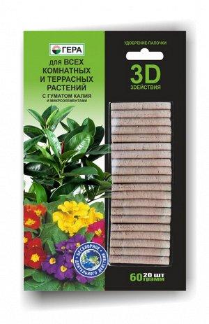 Палочки 3D для Всех комнатных и террасных растений 60 гр. (20 шт) (1/10) /Гера/ НОВИНКА