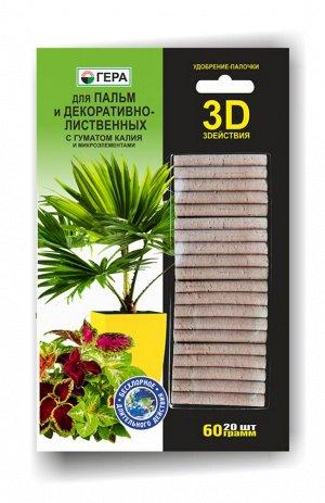 Палочки 3D для Пальм и декоративно-лиственных 60 гр. (20 шт) (1/10) /Гера/ НОВИНКА