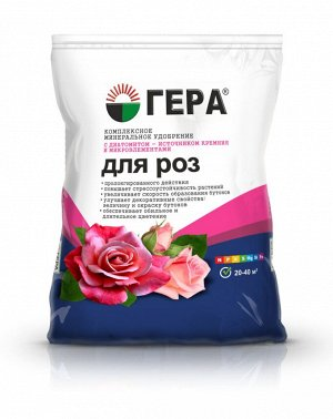 ГЕРА Роза 0,9 кг с диатомитом (1/25) НОВИНКА