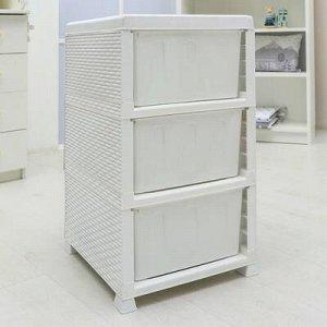 Комод 3-х секционный «Ротанг», цвет белый