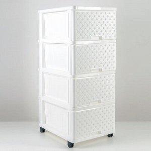 Комод 4-х секционный «Сетка», цвет белый