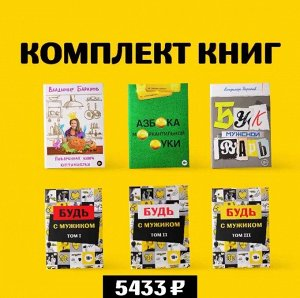 Комплект 6 книг В. Баранова