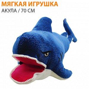 Мягкая игрушка Акула / 70 см