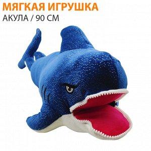 Мягкая игрушка Акула / 90 см