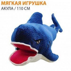 Мягкая игрушка Акула / 110 см