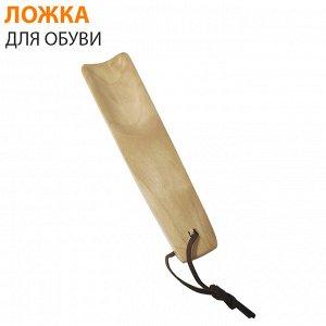 Ложка для обуви / 15,5 см