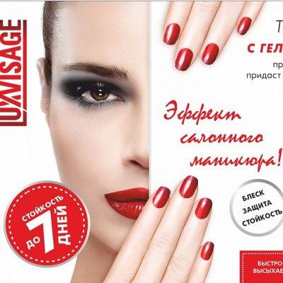 Белорусская косметика — Декоративная косметика для ногтей — Маникюр и педикюр