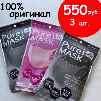 Яронские термосы, термокружки, термосы для еды. В наличии — Японские многоразовые маски PITTA MASK (made in Japan) — Бахилы и маски
