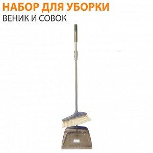 """Набор для уборки """"Веник и совок"""""""