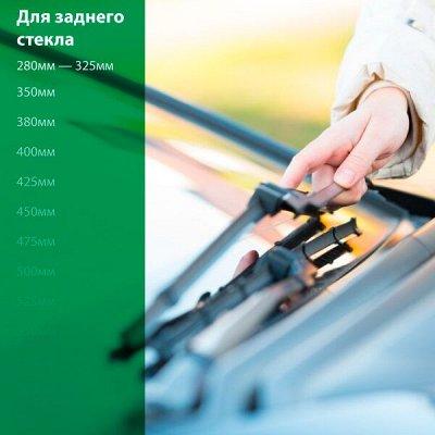-25% 🔥 Всё для авто: аксессуары, масла, химия, инструменты — Дворники для заднего стекла — Запчасти и расходники