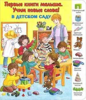 Первые книги малыша учим новые слова В детском саду