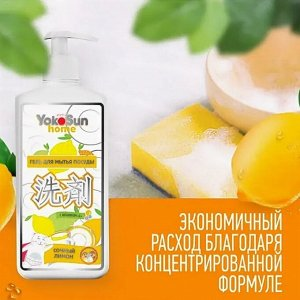 Гель для мытья посуды YokoSun, 1л, Лимон