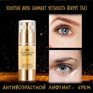 Антивозрастной лифтинг-крем для кожи вокруг глаз с экстрактом черной икры Venzen 24K Pure Gold, 35 мл