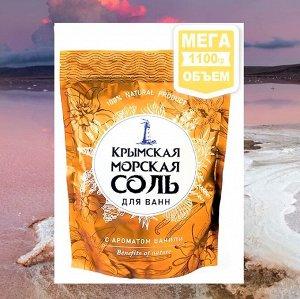 Крымская морская соль для ванн 1,1 кг