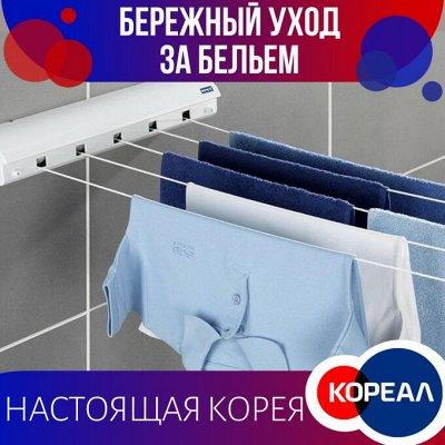 Доставка 1день🚀! Массажёры, Вещи, Приборы из Южной Кореи!  — Напольные и потолочные сушилки для белья — Прихожая и гардероб