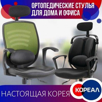Доставка 1день🚀! Массажёры, Вещи, Приборы из Южной Кореи!  — Стул ортопедический, офисные кресла для Вашего удобства! — Стулья, кресла и столы