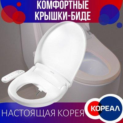 Доставка 1день🚀! Массажёры, Вещи, Приборы из Южной Кореи!  — Всё для ванной комнаты и туалета. Комфорт для Вас. — Ванная