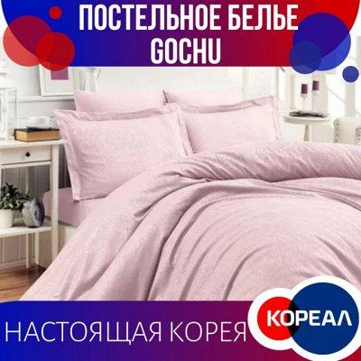 Доставка 1день🚀! Массажёры, Вещи, Приборы из Южной Кореи!  — Комплект постельного белья, наволочки, простыни, покрывало. — Постельное белье