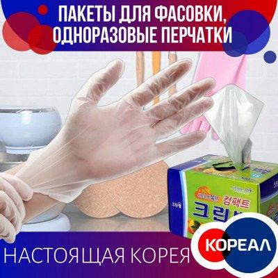 Доставка 1день🚀! Массажёры, Вещи, Приборы из Южной Кореи!  — Пакеты для фасовки, одноразовые перчатки  многое другое! — Системы хранения