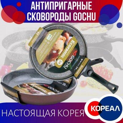 Доставка 1день🚀! Массажёры, Вещи, Приборы из Южной Кореи!  — Антипригарные сковороды! Высшего качества. Большой выбор. — Посуда