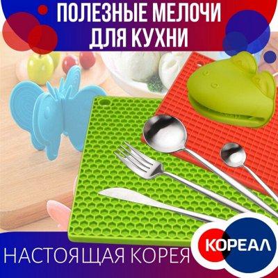 Доставка 1день🚀! Массажёры, Вещи, Приборы из Южной Кореи!  — Полезные мелочи кухни. Прихватки, половники, лопатки, доски. — Аксессуары для кухни