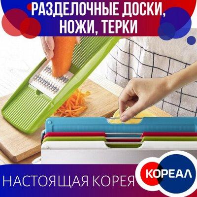 Доставка 1день🚀! Массажёры, Вещи, Приборы из Южной Кореи!  — Ножи, терки, точилки. Всё для вашей кухни. — Посуда