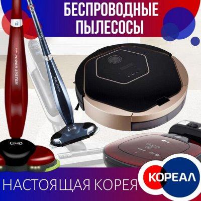 Доставка 1день🚀! Массажёры, Вещи, Приборы из Южной Кореи!  — Беспроводные пылесосы из Южной Кореи — Для дома