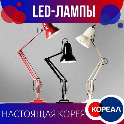Доставка 1день🚀! Массажёры, Вещи, Приборы из Южной Кореи!  — Настольные светодиодные светильники. Потолочные светильники. — Освещение