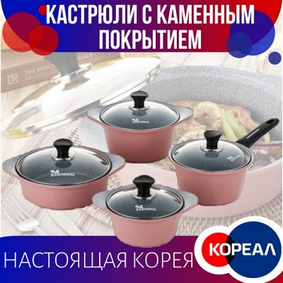 Доставка 1день🚀! Массажёры, Вещи, Приборы из Южной Кореи!  — Кастрюли, сотейники для всех видов плит. Корейское качество. — Посуда