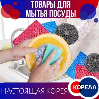 Доставка 1день🚀! Массажёры, Вещи, Приборы из Южной Кореи!  — Всё для мытья посуды. Губки, Скрабберы и многое другое! — Хозяйственные товары