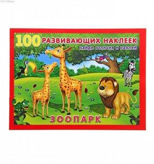 """Зоопарк Серия """"100 развивающих наклеек"""""""
