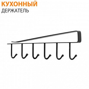 Кухонный держатель / 6 крючков