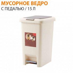 Мусорное ведро с педалью / 15 л