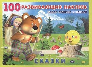 "Сказки Серия ""100 развивающих наклеек"""