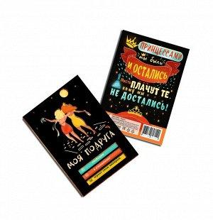 Чёрная деревянная открытка, ПОДРУГЕ, TM Chokocat