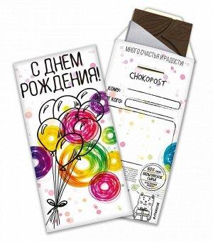 """Шоколадный конверт """"С днем Рождения"""""""