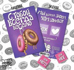 Открытка 18+, С ТОБОЙ ВСЕГДА ВЕСЕЛО, молочный шоколад, 10 гр., ТМ Chokocat
