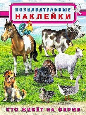Кто живет на Ферме