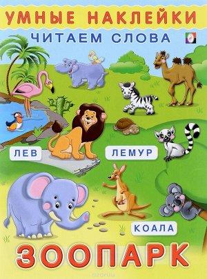 Зоопарк Книжка с наклейками; мягкая обложка; формат: 20х26 см; цв. обл. + 2 стр. цв. наклеек;