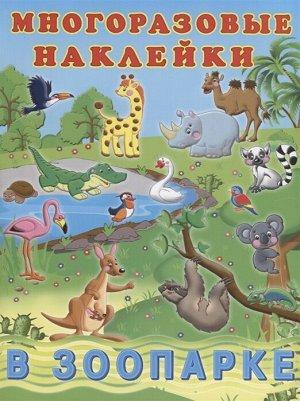 В зоопарке Книжка с наклейками; формат: 21х28,5 см; 2 цв.стр.+ 2 л. цв. накл.+цв.обл.