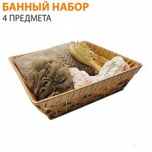 Банный набор / 4 предмета