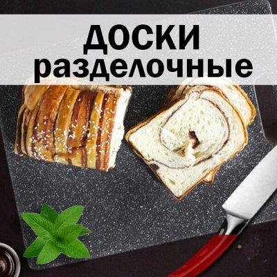 ХЛОПОТУН: российские хозы - все для выпечки! — Разделочные доски — Ножи и разделочные доски