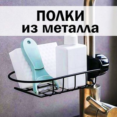 ХЛОПОТУН: российские хозы - все для выпечки! — Оригинальные полки из металла — Кухня