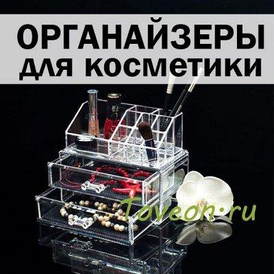 ХЛОПОТУН: чугунная посуда! — Органайзеры для косметики — Косметички и бьюти-кейсы