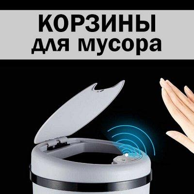 ХЛОПОТУН: российские хозы - русский пластик! — Емкости для мусора — Хозяйственные товары