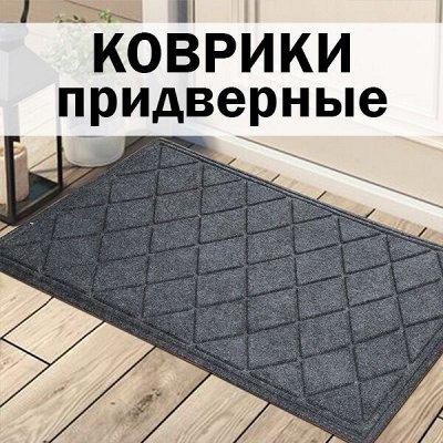 ХЛОПОТУН: российские хозы - русский пластик — Коврики придверные
