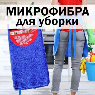 ХЛОПОТУН: российские хозы - кашпо для цветов! — Микрофибра — Хозяйственные товары