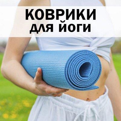 ХЛОПОТУН: чугунная посуда! — Коврики для йоги — Спортивный инвентарь
