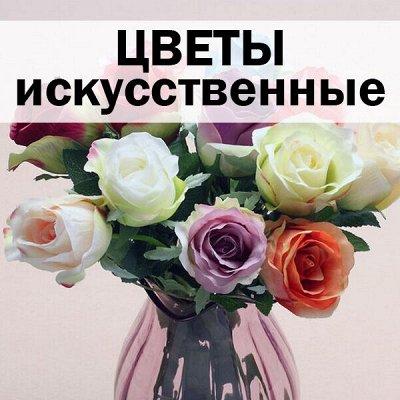 ХЛОПОТУН: чугунная посуда! — Цветы искусственные — Искусственные растения